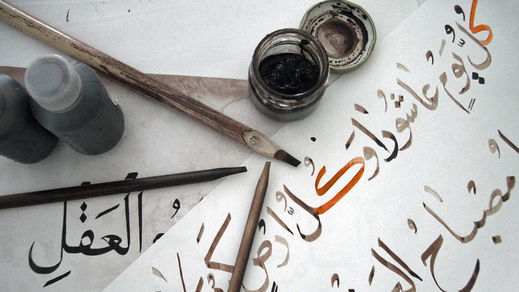 Älskling på arabiska