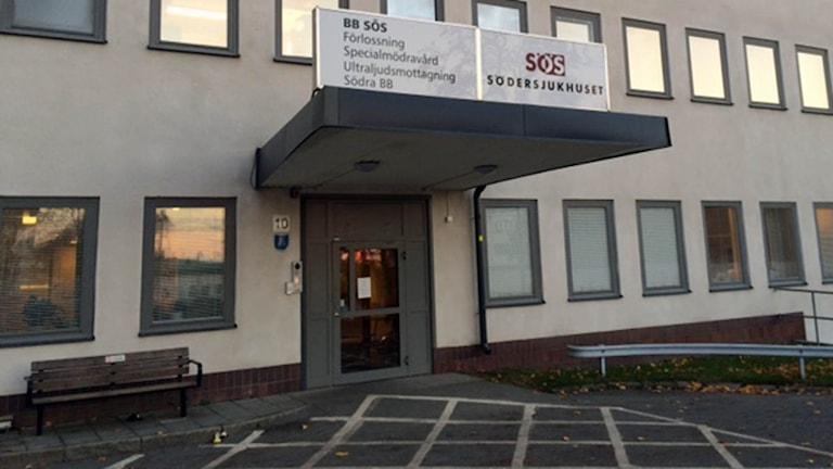 BB SÖS och Södra BB på Södersjukhuset (arkivbild). Foto: August Bergkvist/Sveriges Radio