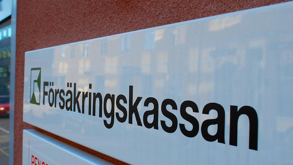 Försäkringskassan. Foto: Rikard Persson/Sveriges Radio.