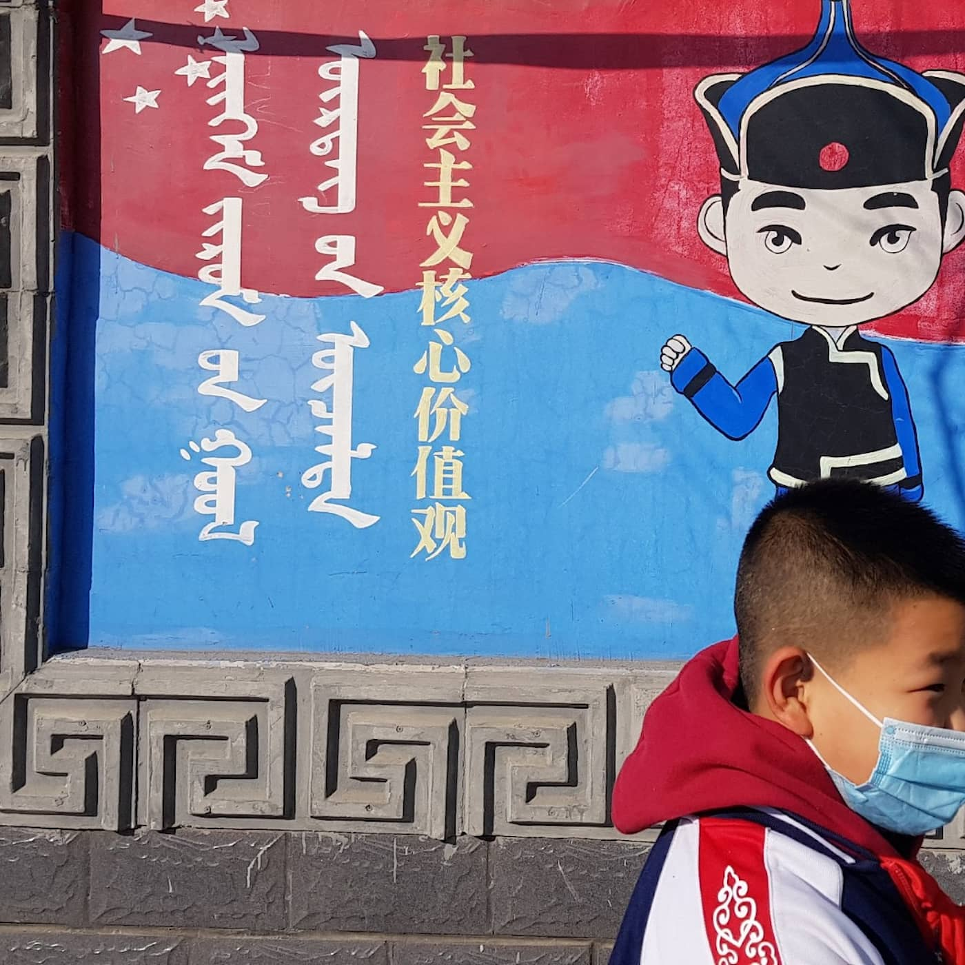 Assimilering på kinesiskt vis