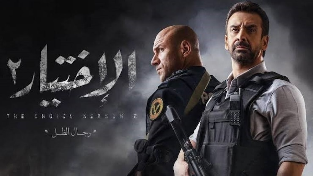 """Ramadan TV-serien """"Ikhtiyar"""", Valet (The Choice) som skildrar Egyptens nutidshistoria med avsättandet av det muslimska brödraskapet utifrån (den hjältemodiga) polisens och säkerhetstjänstens perspektiv"""