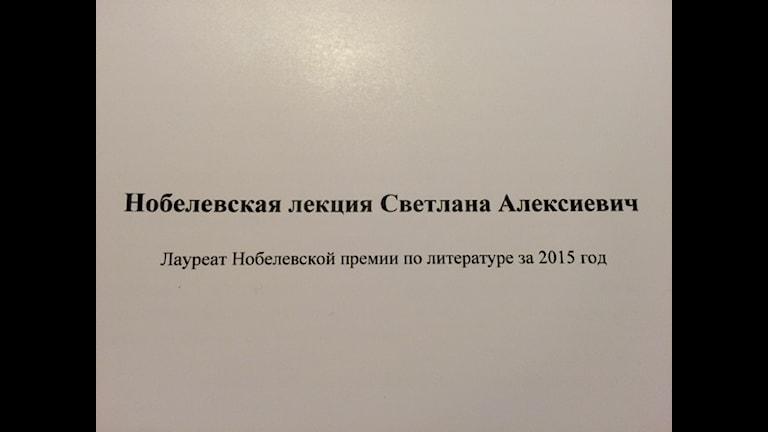 Полный текст Нобелевской лекции Алексиевич