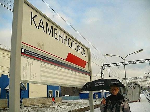 Зонтик Радио Швеция в Каменногорске, Ленинградской обл