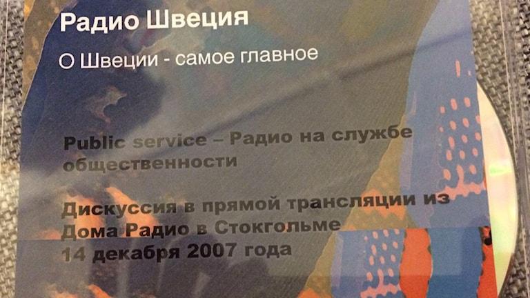 Русской редакции Радио Швеции 40 лет в 2007 году