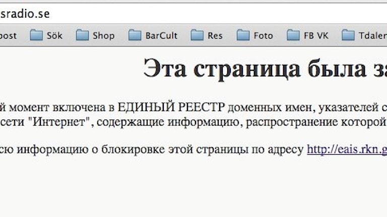 Этот скриншот о блокировке сайта Шведского радио мы получили от шведского слушателя радио из Архангельска.