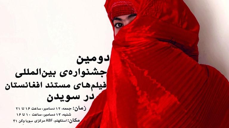 جشنواره فیلم مستند افغانستان