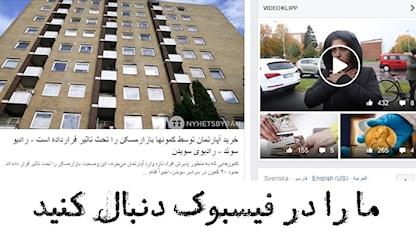 فیسبوک بخش فارسی