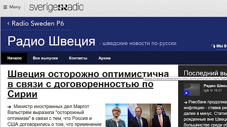skärmdump ryska