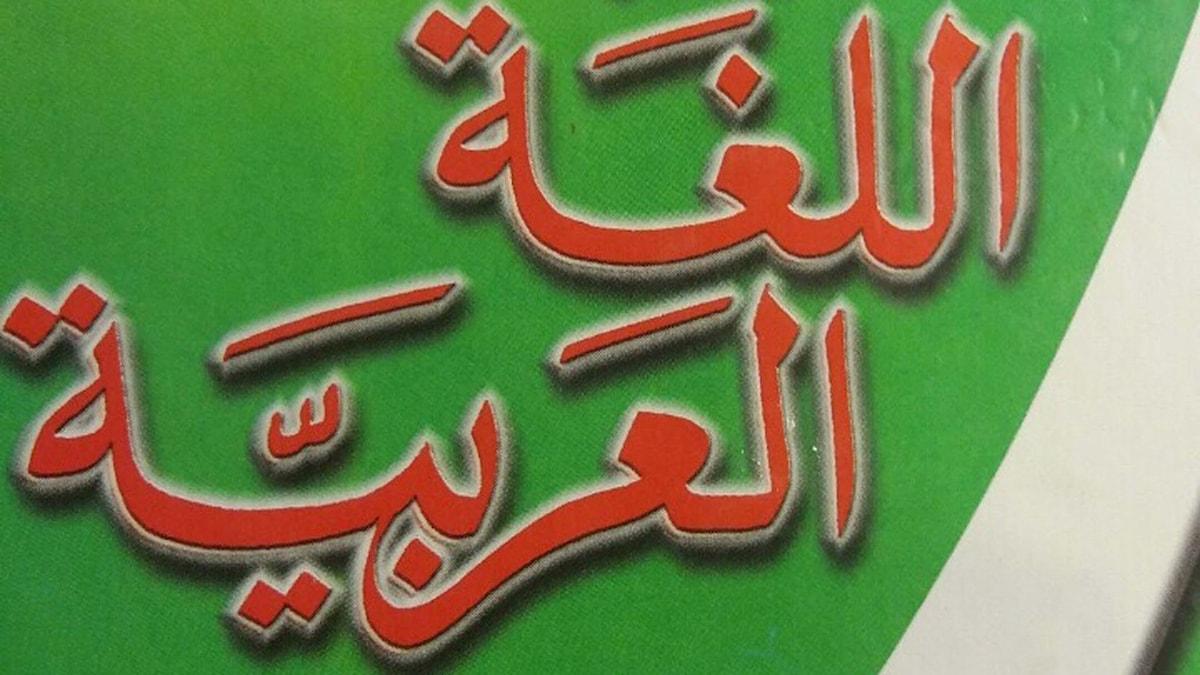 Arabiska språket