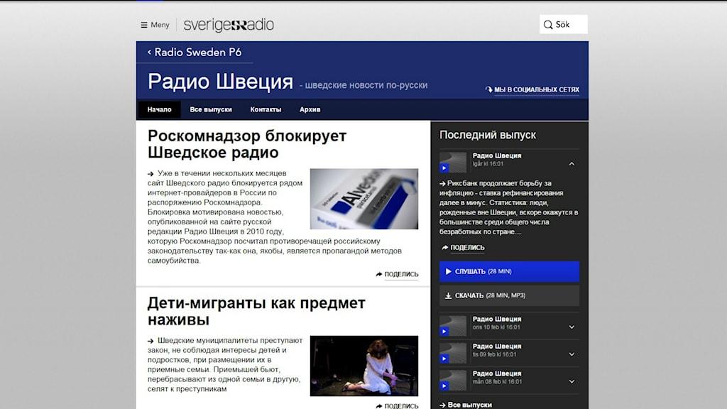 Webbsidan för Sveriges radios ryska redaktion. Foto: Skärmdump