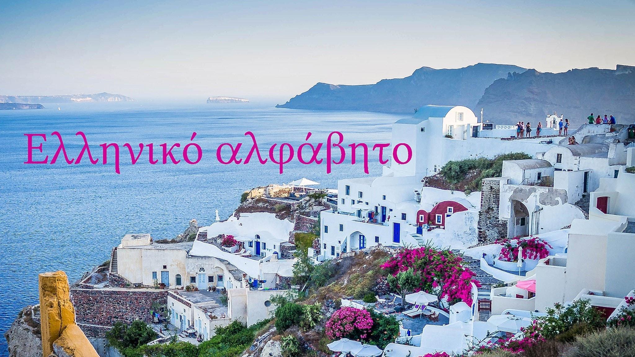 """Vy från en grekisk by med text på grekiska som betyder """"Grekiska alfabetet"""""""
