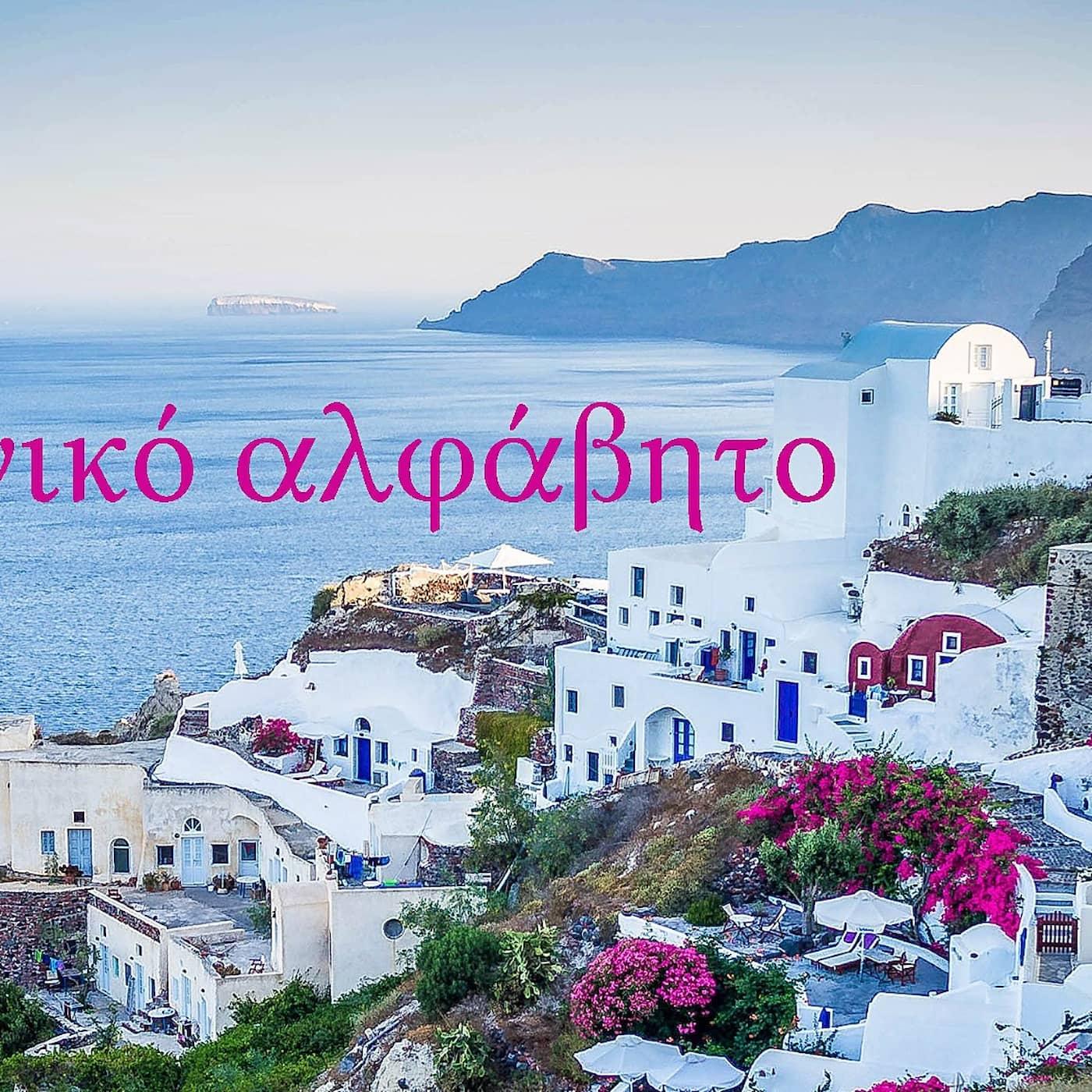 Svenskan kryllar av grekiska ord