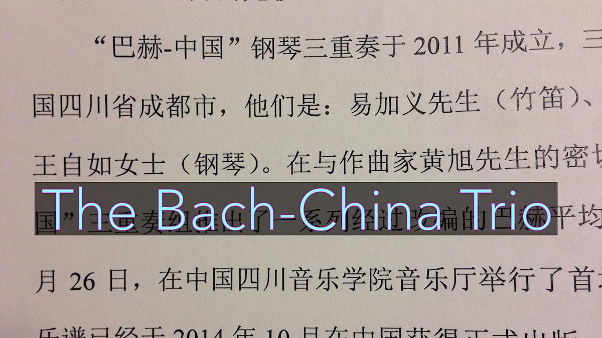 The Bach-China Trio är en av dem som spelar i Söndagsmorgon i P2