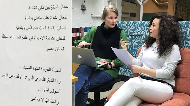 Anna Jansson och Ola Husamou funderar på hur de ska översätta hennes dikt.