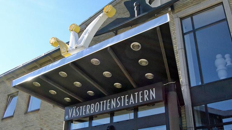 Västerbottensteatern i Skellefteå. Foto: Peter Öberg, Sveriges Radio.