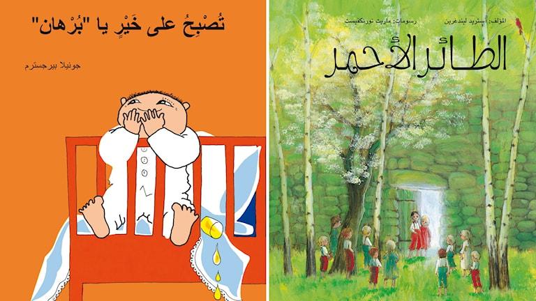 Omslagen på de arabiska översättningarna av Gunilla Bergströms Godnatt, Alfons Åberg och Astrid Lindgrens Sunnanäng
