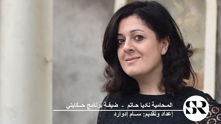 محامية عراقية سويدية