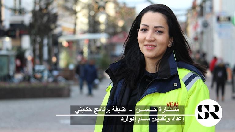 Sarah Hasan