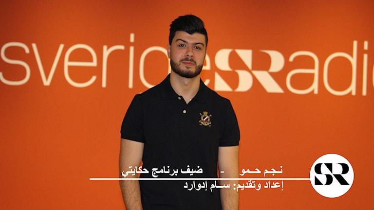 نجم حمو مقدم البرامج على يوتيوب