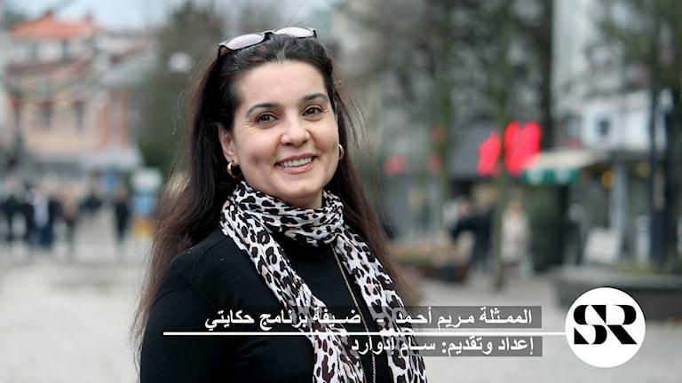الممثلة مريم أحمد حكايتي