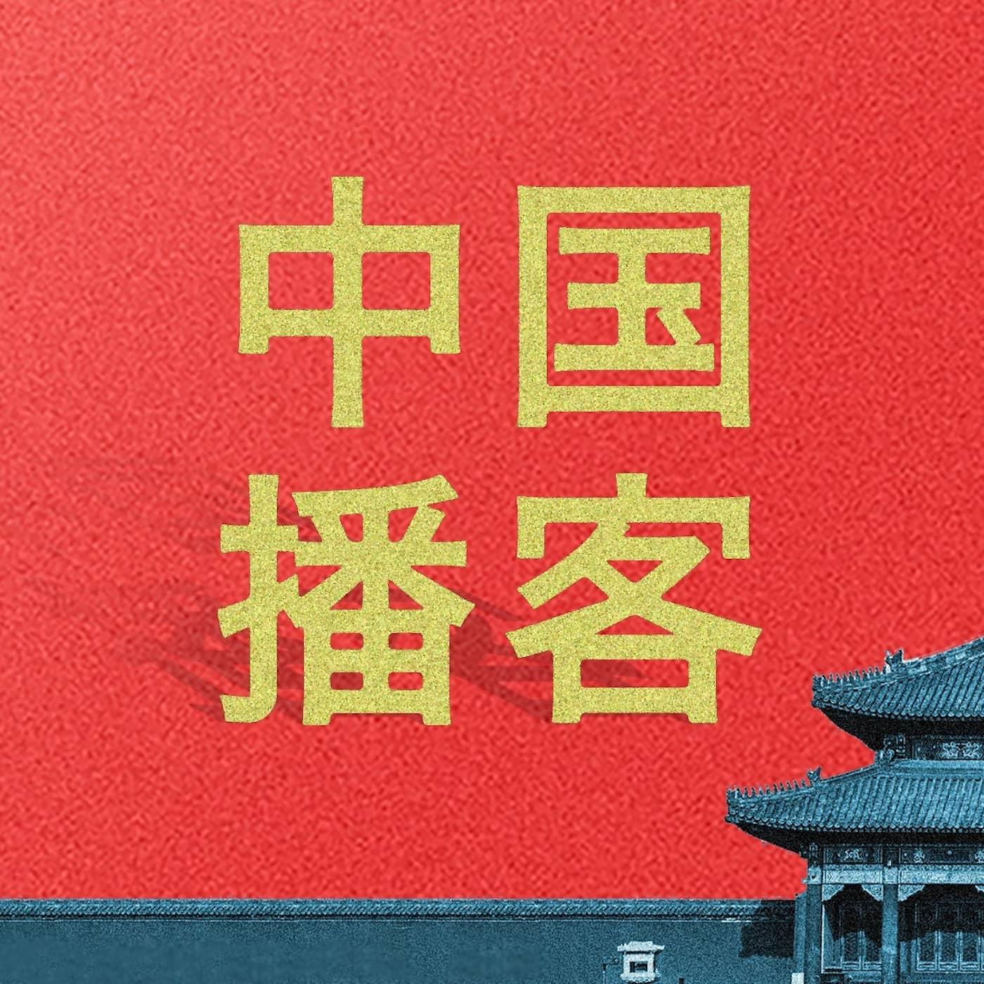 Premiär för Kinapodden i P1