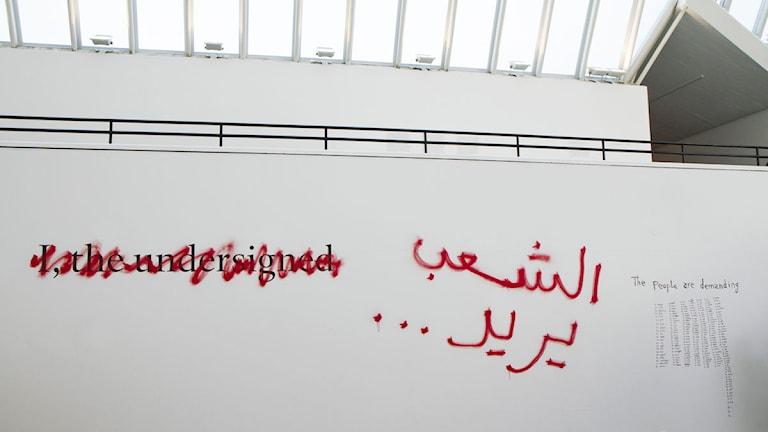 Utställning: I, the Undersigned av Rabih Mroué.
