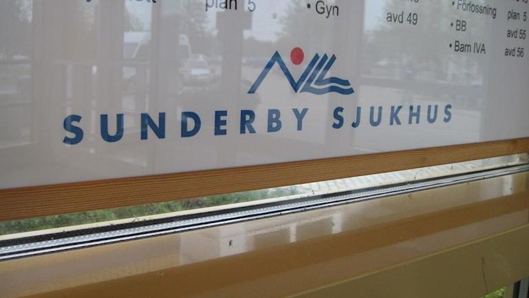 Sunderby sjukhus i Luleå. Foto: Dick Kardell/Sveriges Radio.