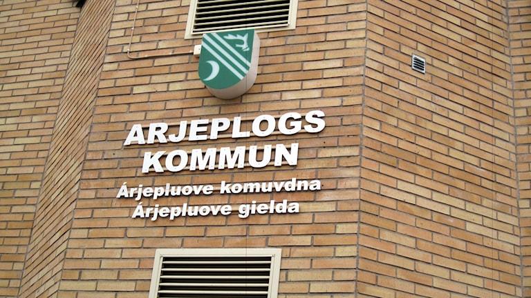 Arjeplogs kommun. Arkivfoto: Hjalmar Lindberg/Sveriges Radio.